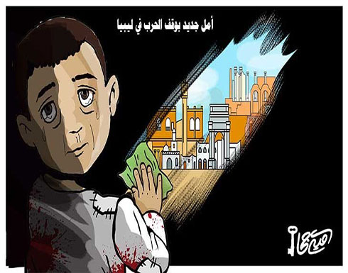 أمل جديد بوقف الحرب في ليبيا