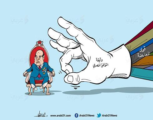 وثيقة التوافق المصري
