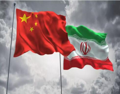 الصين: نعارض أي عقوبات أحادية الجانب على إيران