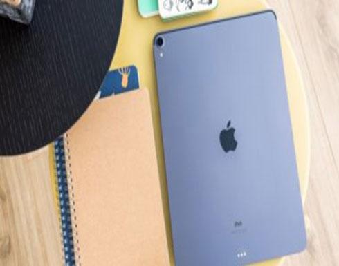 تسريبات تكشف عن مواصفات أجهزة أيباد الجديدة من أبل
