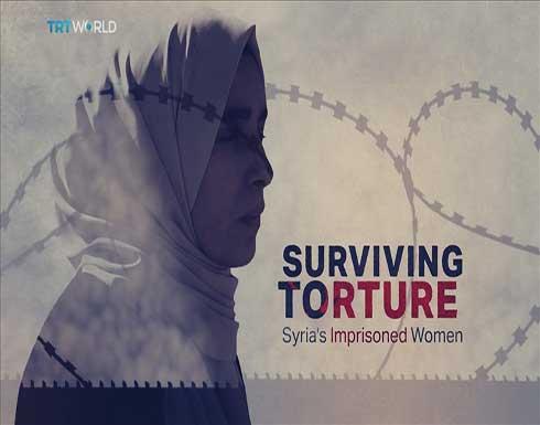 اغتصاب وتعذيب.. فيلم وثائقي تركي يكشف الجرائم التي تتعرض لها السوريات في معتقلات الأسد