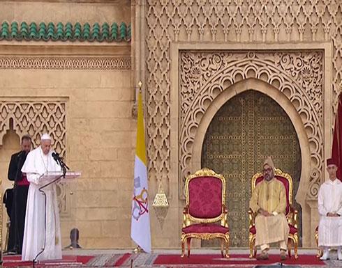 كلمة بابا الفاتيكان خلال زيارته التاريخية إلى المغرب.. شاهد التفاصيل