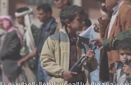 شاهد.. تجنيد الحوثي للأطفال