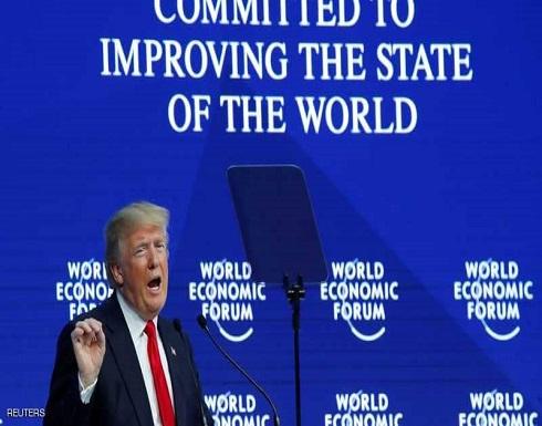 """وفد أميركي رفيع لمنتدى دافوس.. ومشاركة ترامب """"مجهولة"""""""