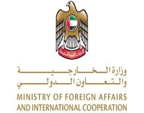 الإمارات تعقب على الخارجية اليمنية.. وتؤكد حقها بالرد على التهديدات للتحالف