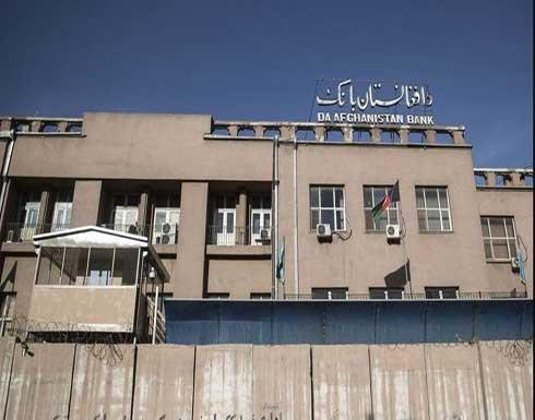 أميركا تجمد 9.5 مليار دولار من أصول البنك المركزي الأفغاني
