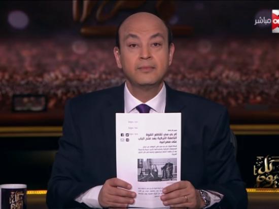شاهد.. عمرو أديب يطالب مصر بمقاطعة المسلسلات التركية.. لماذا ندعمها؟