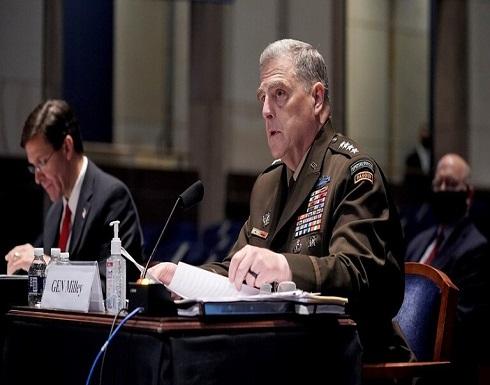 رئيس هيئة الأركان الأمريكية: الجيش لن يلعب أي دور لحل خلافات الانتخابات