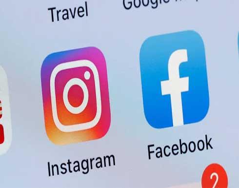 داون ديتيكتور : بلاغات جديدة عن تعطل عمل فيسبوك وإنستغرام في مختلف أنحاء العالم