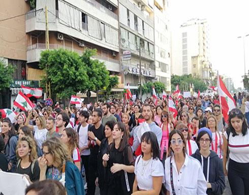بالفيديو : تظاهرات لبنان تدخل أسبوعها الرابع والطلبة يتصدرون
