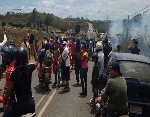 معارض: الحرس الوطني الفنزويلي يستخدم الغاز المسيل للدموع على الحدود مع كولومبيا