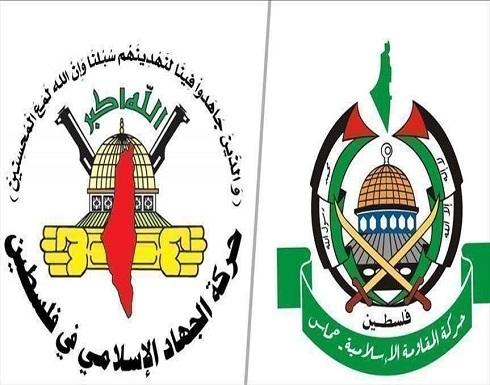 """اجتماع الفصائل.. إشادة من """"حماس"""" و""""الجهاد"""" تتحفظ جزئيا"""