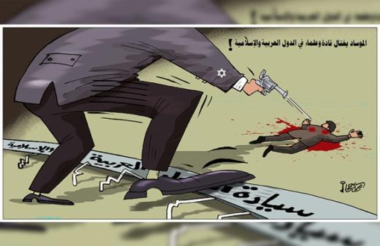 الموساد يغتال قادة وعلماء في الدول العربية والاسلامية!
