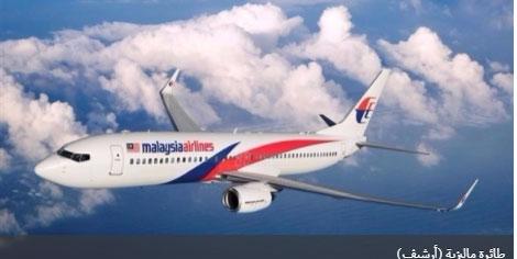 العثور على حطام الطائرة الماليزية  المفقودة منذ العام 2014