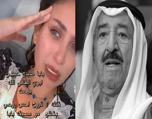 """""""شاهد"""" انهيار الفاشينيستا دكتورة خلود بعد نبأ وفاة أمير الكويت"""