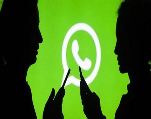 جديد whatsapp: محادثات سريّة داخل المجموعات!