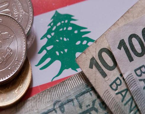 وزير مالية لبنان: ملتزمون بسداد الدين العام وفوائده