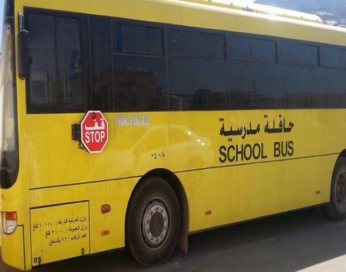 السعودية.. طالبان يقودان حافلة مدرستهما بعد وفاة سائقها بشكل مفاجئ