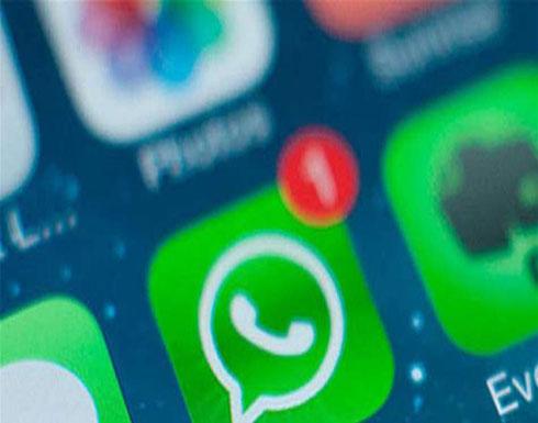 حيل قراءة رسائل واتساب على آيفون دون علم المُرسل