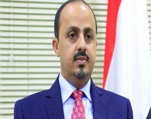 """الإرياني: """"الحوثي"""" مجرد أداة إيرانية قذرة لقتل اليمنيين"""