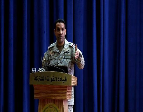التحالف: إحباط هجمات إرهابية حوثية لاستهداف المدنيين بالسعودية