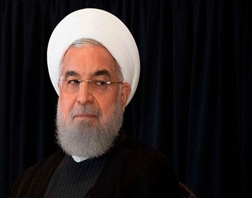روحاني يحث أميركا على تخفيف الضغط.. ويلوح بتقليص جديد