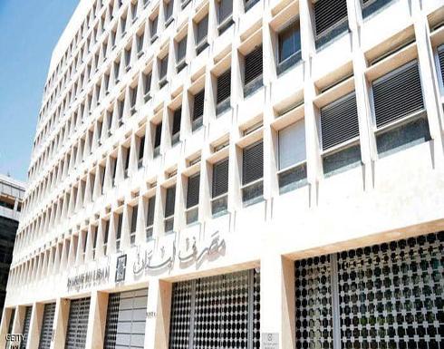ارتفاع احتياطي لبنان من النقد الأجنبي