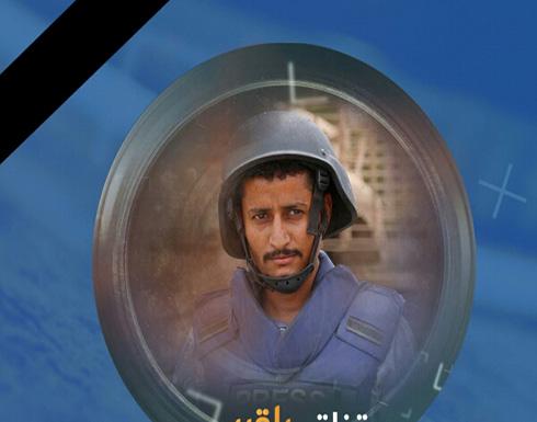 مقتل مراسل قناة بلقيس في تفجيرات مطار عدن