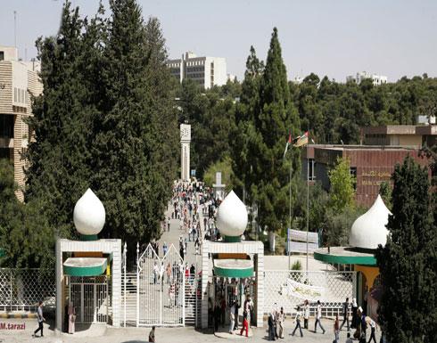 الجامعة الاردنية :  1500 موظف فائض عن الحاجة