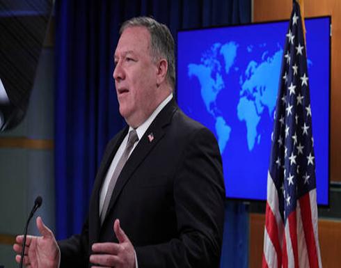 بومبيو: على مجلس الأمن تمديد حظر الأسلحة على إيران