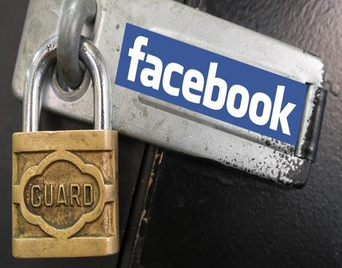 """ما هي إعدادات الخصوصية على """"فيس بوك"""" وأفضل الطرق للحفاظ على البيانات؟"""