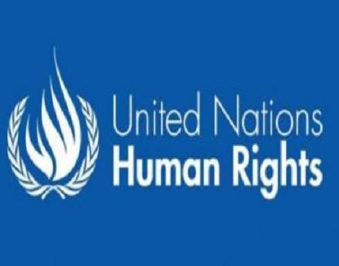 الأمم المتحدة تطالب بالإفراج عن معتقلي الرأي بكل العالم