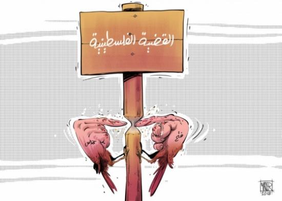 القضية الفلسطينية.. ومأزق فتح وحماس