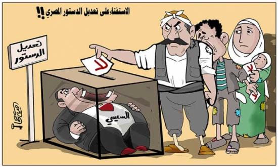 الاستفتاء على تعديل الدستور المصري!
