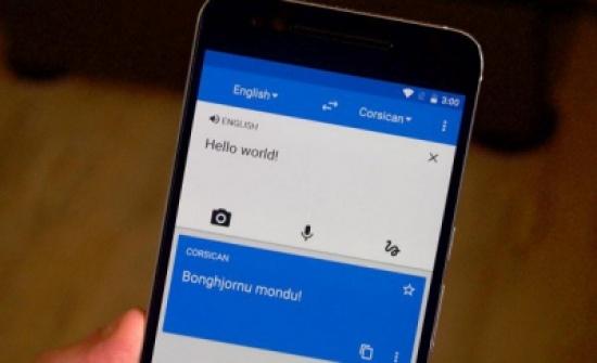 هكذا تستخدام ترجمة جوجل بدون إنترنت