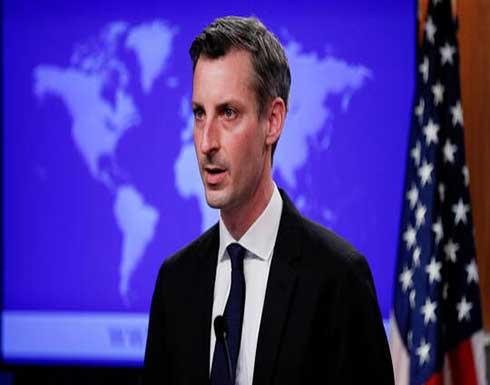 الخارجية الأمريكية: مستعدون للعودة إلى المفاوضات مع إيران