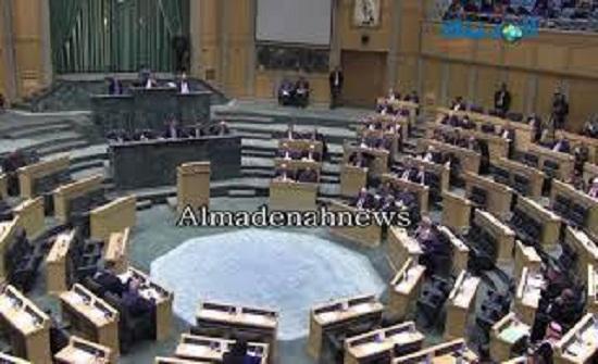 """النواب الأردني  يقر """" وضع الأموال المنقولة تأميناً للدين """""""