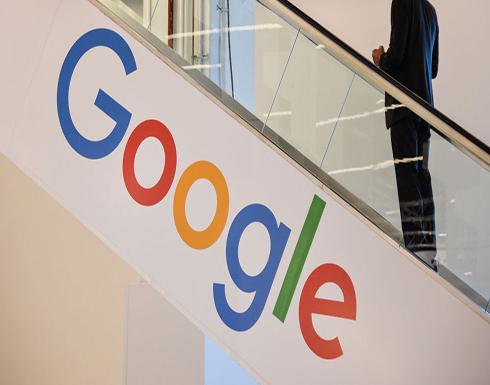 """لن ترى هذه العبارة مجددا... """"غوغل"""" تتخلص من الإعلانات المزعجة"""