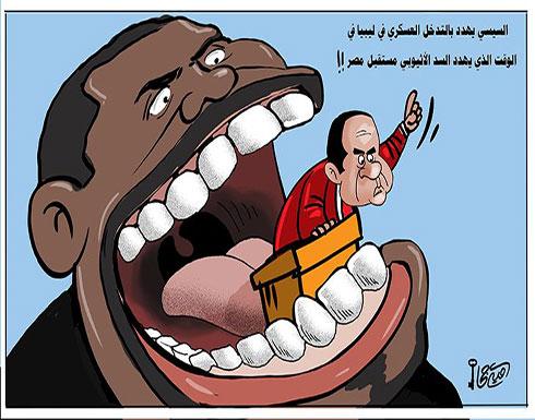 السيسي يهدد بالتدخل العسكري في ليبيا في الوقت الذي يهدد السد الاثيوبي مستقبل مصر!!