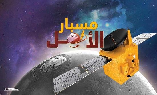 العرب إلى المريخ بإرادة إماراتية