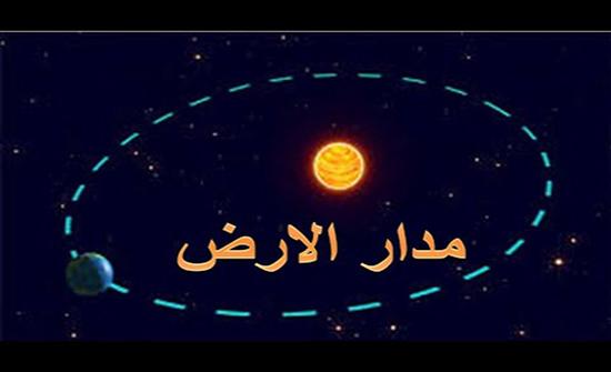 الجمعية الفلكية بجدة: الأرض تصل إلى نقطة الحضيض