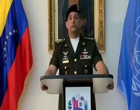 ملحق فنزويلا العسكري بالأمم المتحدة ينشق عن مادورو