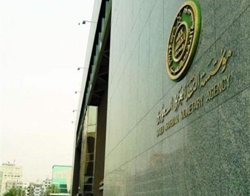 المركزي السعودي: نحذر من تضرر النمو جراء التباطؤ العالمي