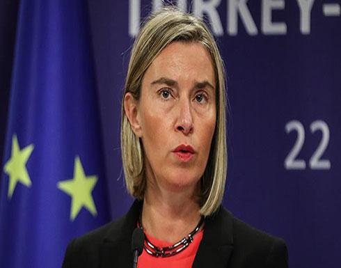 موغريني: توافق أوروبي على ضرورة وقف حفتر عملياته العسكرية فورًا