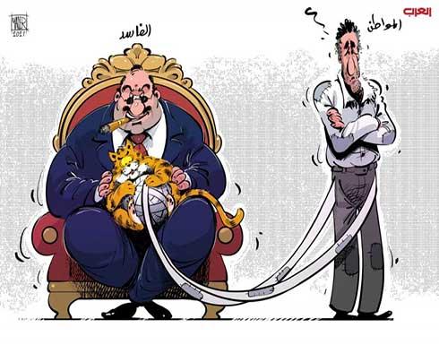 الفساد يستنزف ثروات الدولة وجيب المواطن