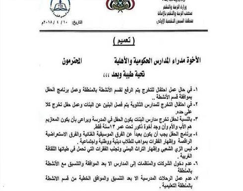 ميليشيات الحوثي تمنع الغناء في مدارس صنعاء