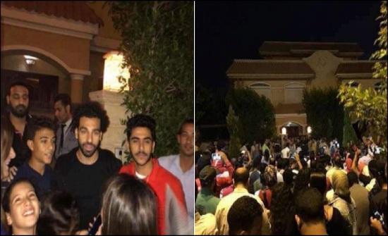 الجماهير تُحاصر منزل صلاح بعد كشف عنوانه!