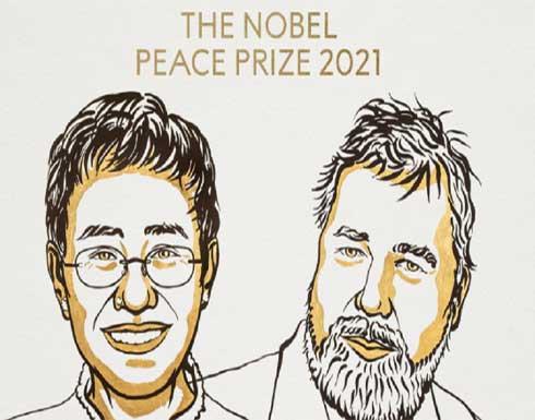 ماريا ريسا ودميتري موراتوف يحصلان على جائزة نوبل للسلام لعام 2021