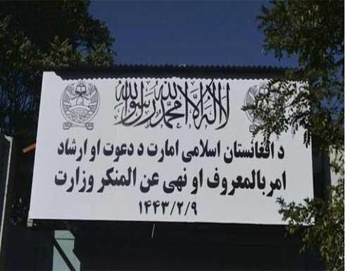 طالبان تستبدل وزارة المرأة بوزارة الأمر بالمعروف