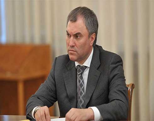 """رئيس مجلس الدوما الروسي يدعو أوكرانيا لوقف العمليات """"العدائية"""""""